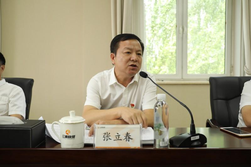 2党委副书记、总经理张立春主持会议